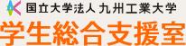 国立大学法人九州工業大学 学生総合支援室